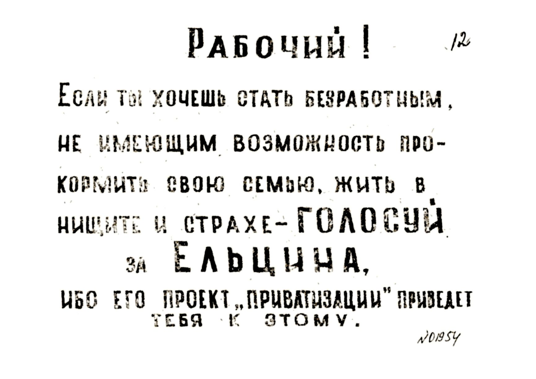 Листовка против Ельцина, 1991 г. Из личного фонда Б.Н.Ельцина из архива президента Российской федерации