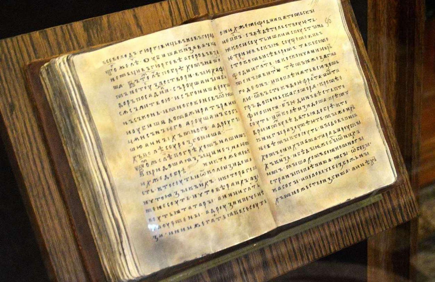 Синодальный список XIII—XIV веков