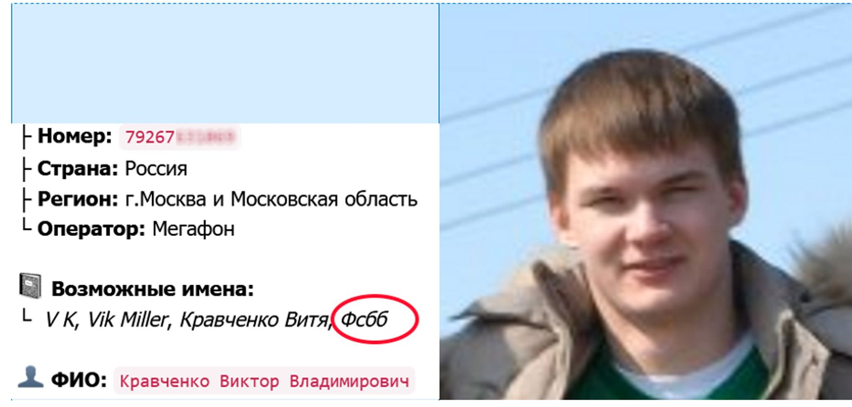 Слева на фото видно, под какими именами заносили в свои контакты на телефоне номер Кравченко