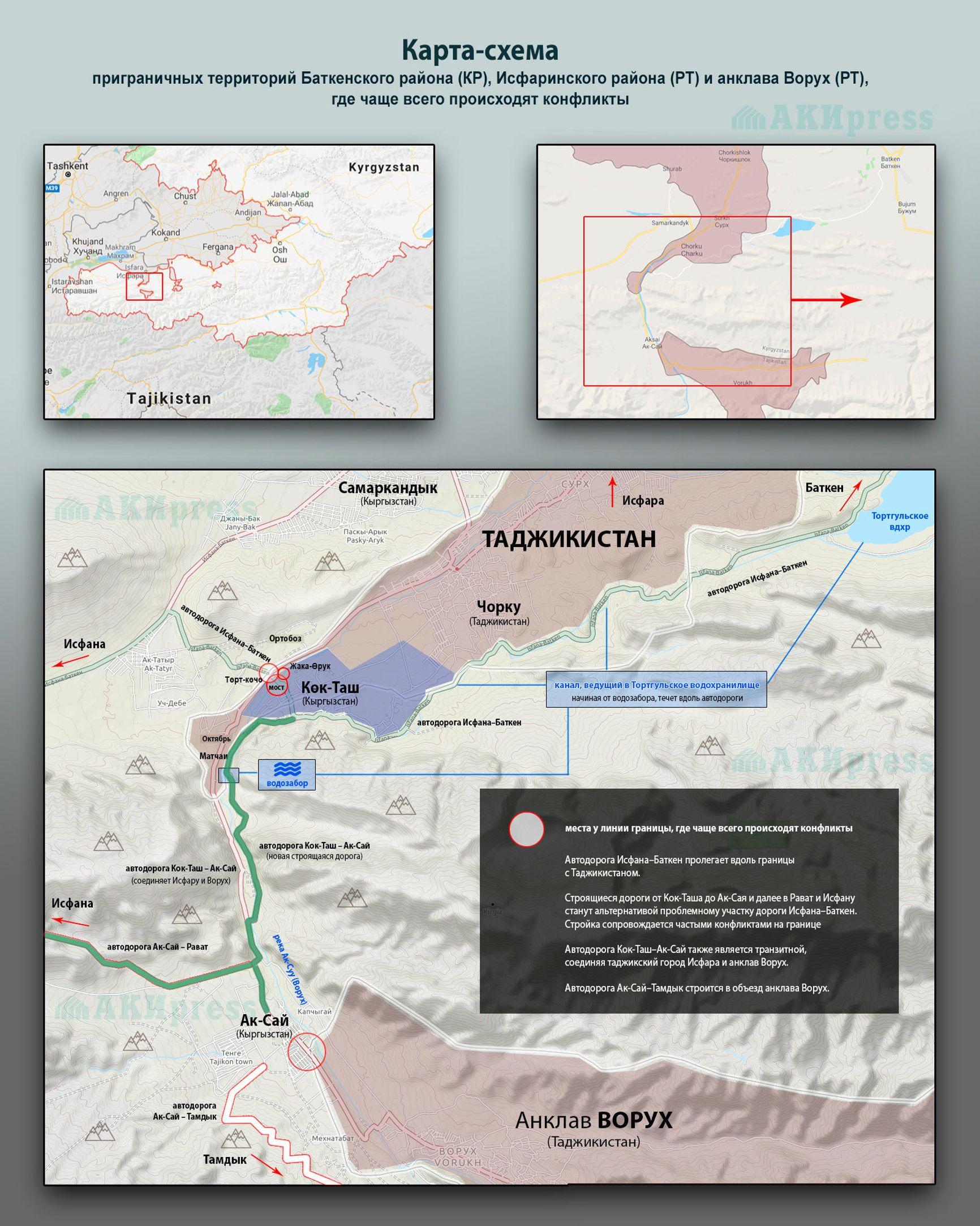 Карта конфликта