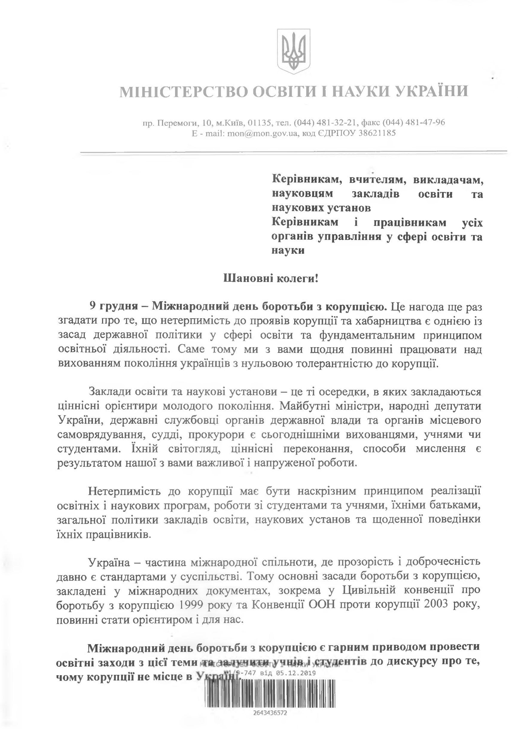 Подлинное официальное письмо Министерства просвещения и науки Украины