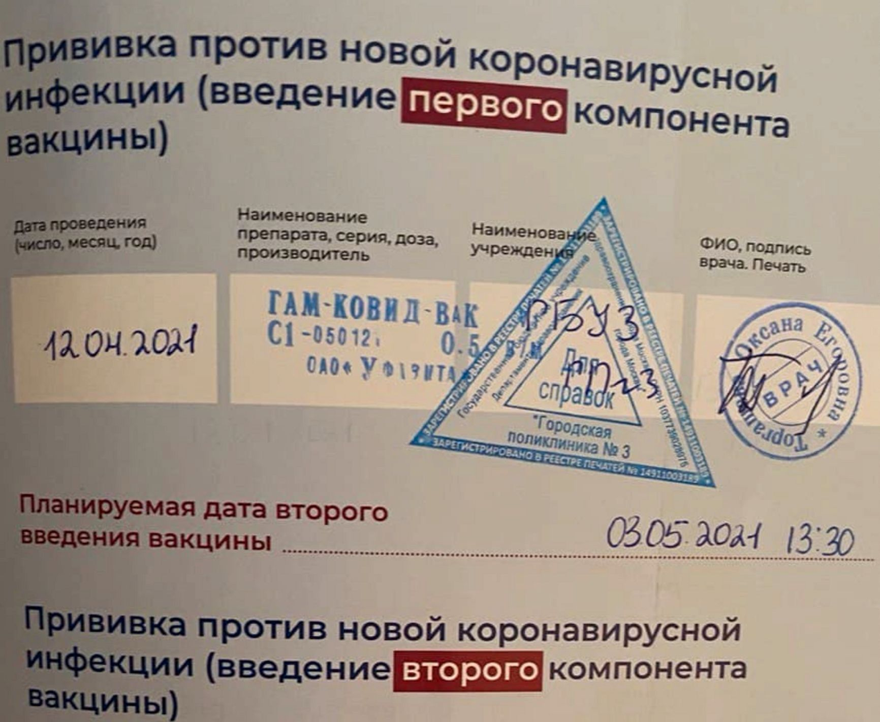 Certificate issued to Maria