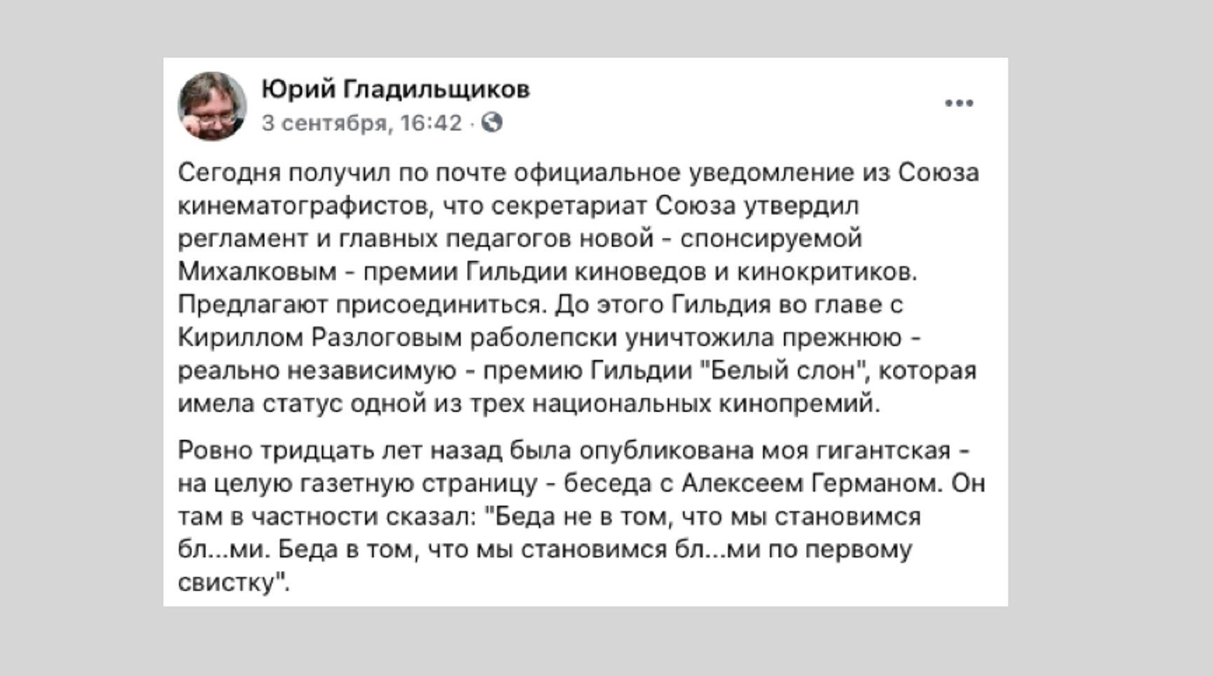 Реплика в фейсбуке кинокритика Юрия Гладильщикова