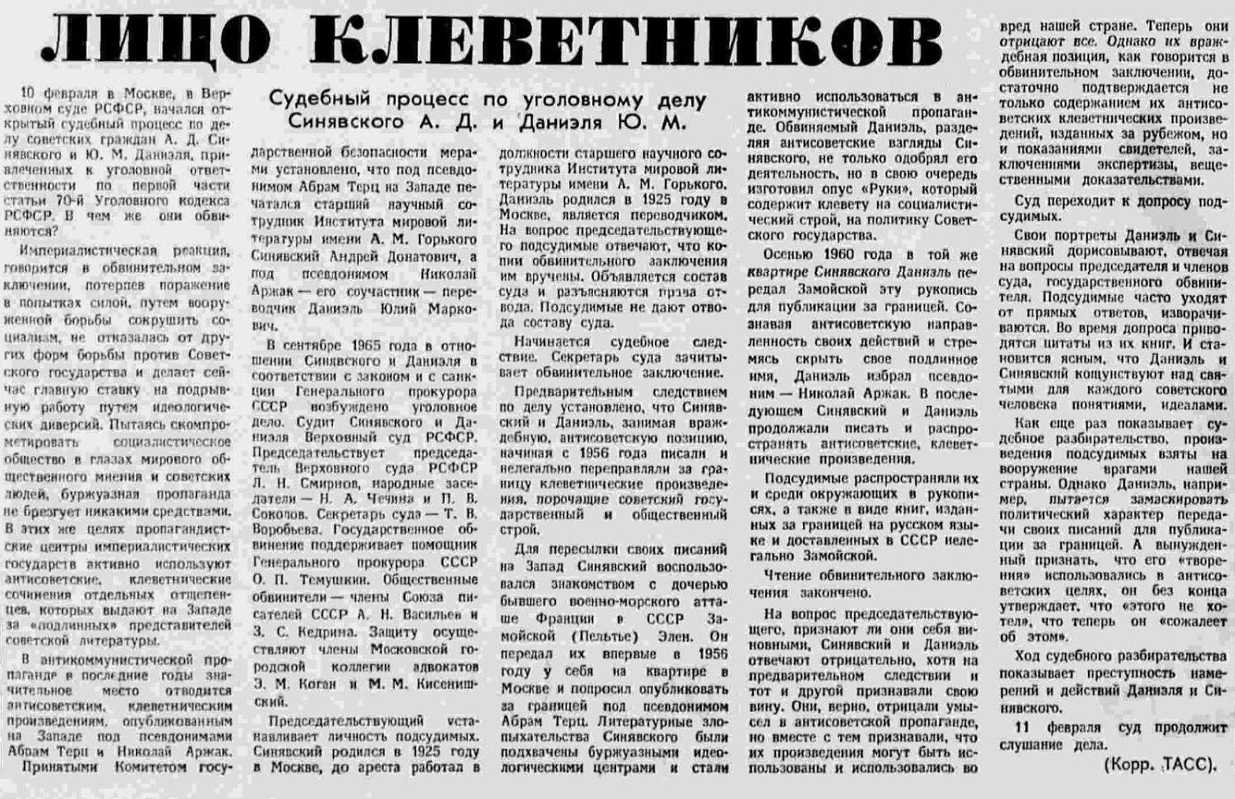 Газета «Правда», 11 февраля 1966 года