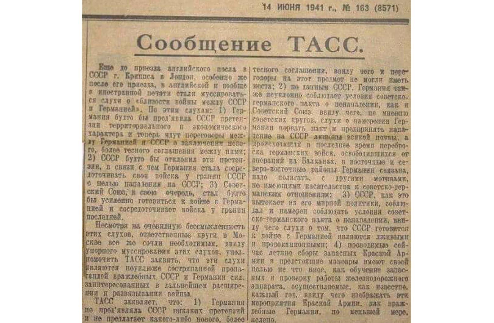 Сообщение ТАСС 14 июня 1941 года