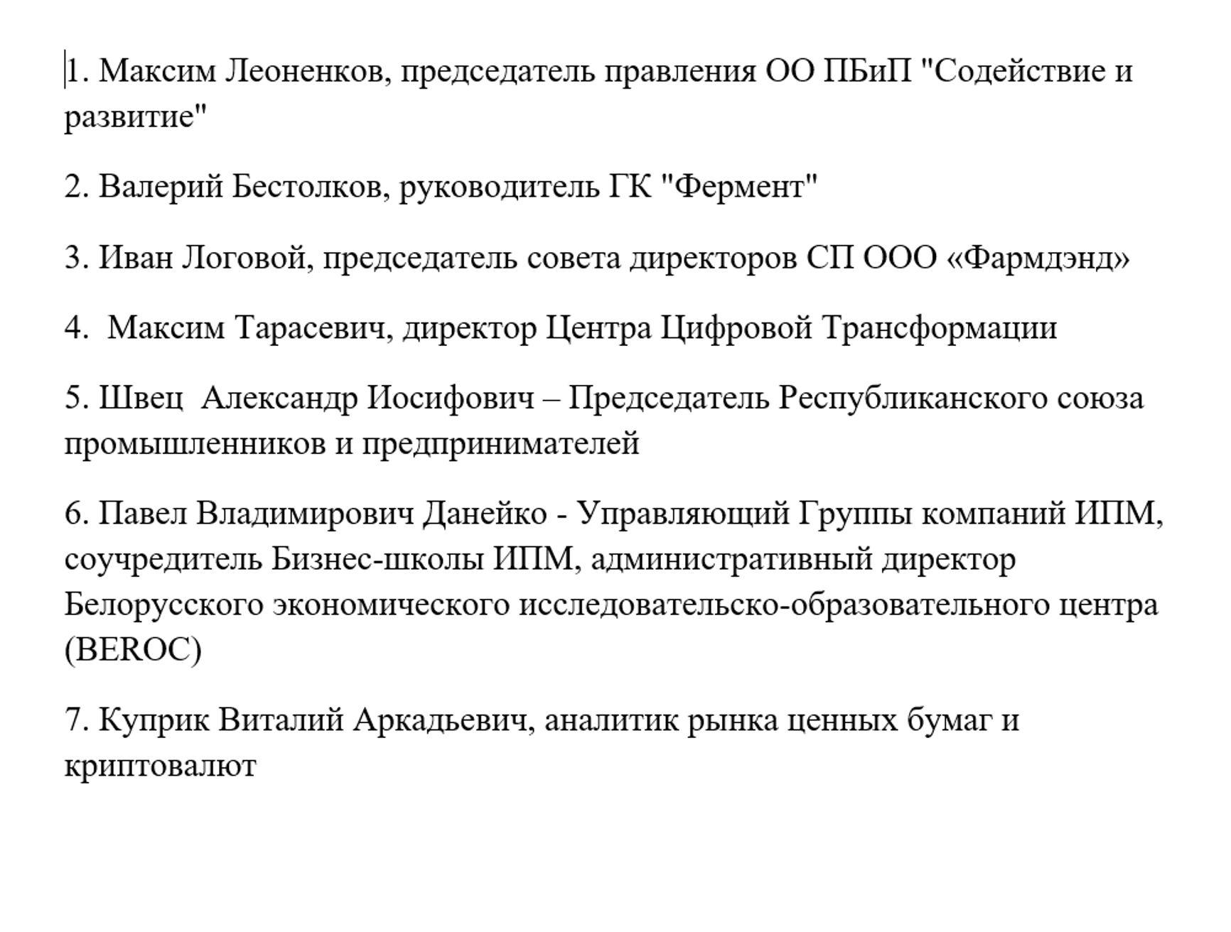 """В документе в названии компании Ивана Логового """"Фармлэнд"""" допущена опечатка"""