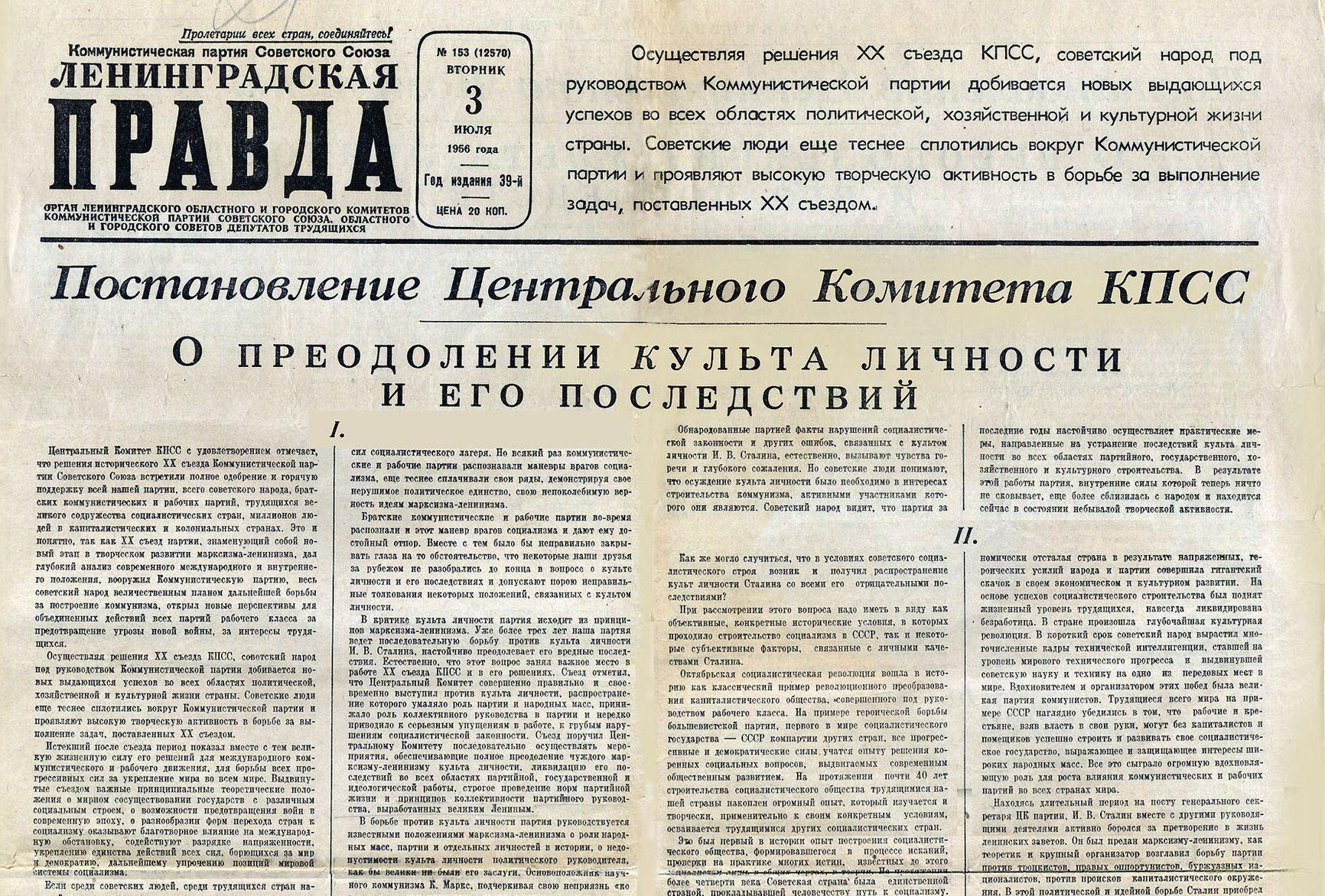 Смягченная версия доклада в виде постановления Президиума ЦК КПСС «О преодолении культа личности и его последствий» была опубликована в печати только летом 1956 года