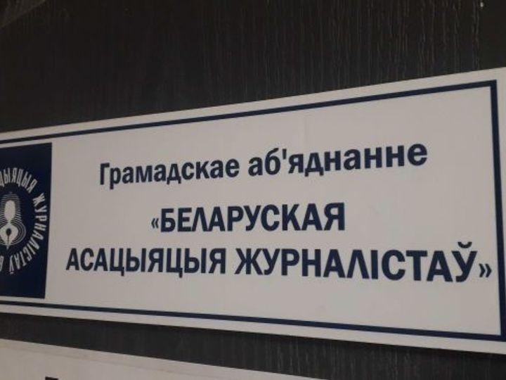 Минюст Беларуси подал иск о ликвидации Белорусской ассоциации журналистов
