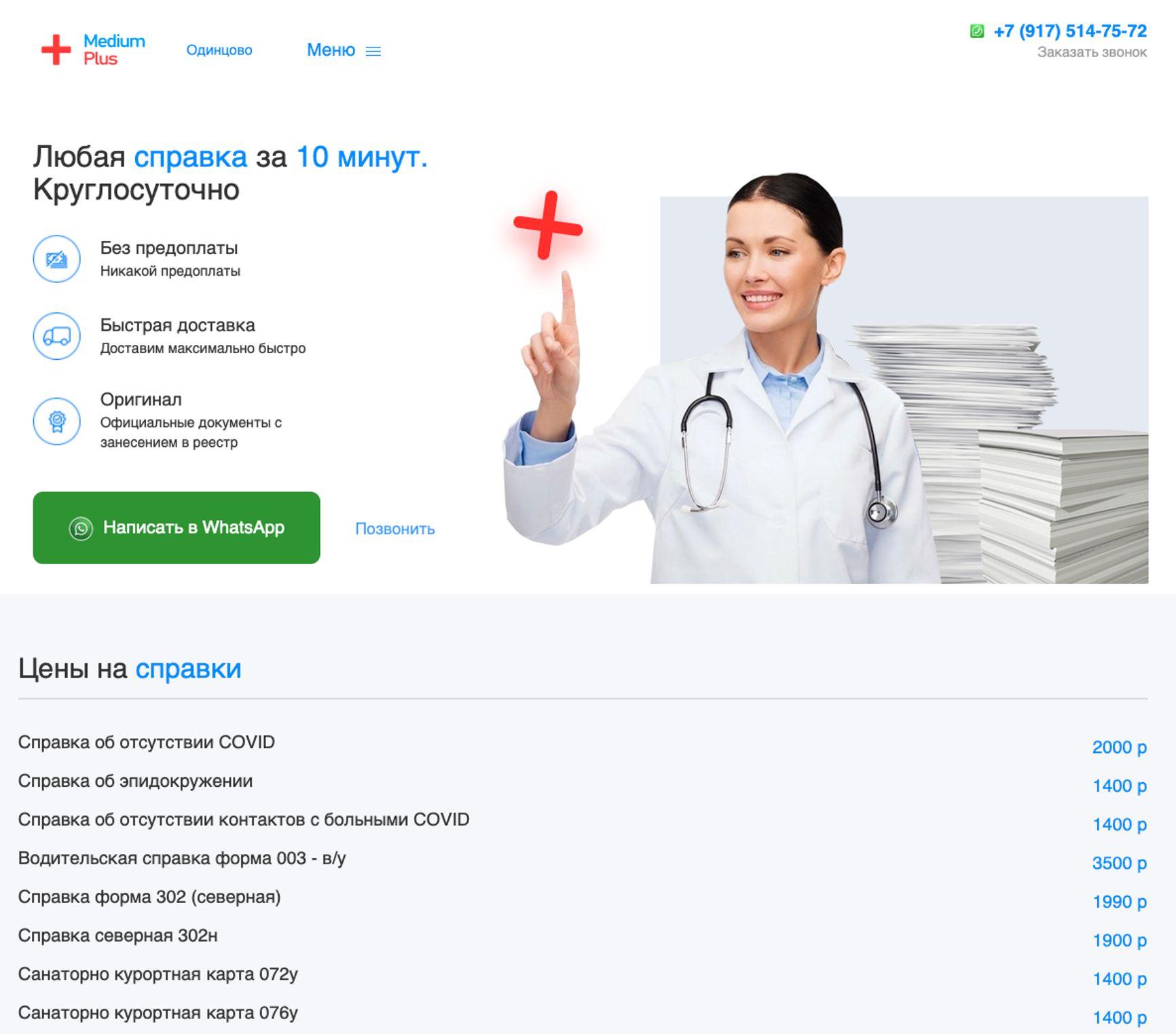 Типичная реклама продажи любых медицинских справок для российских граждан