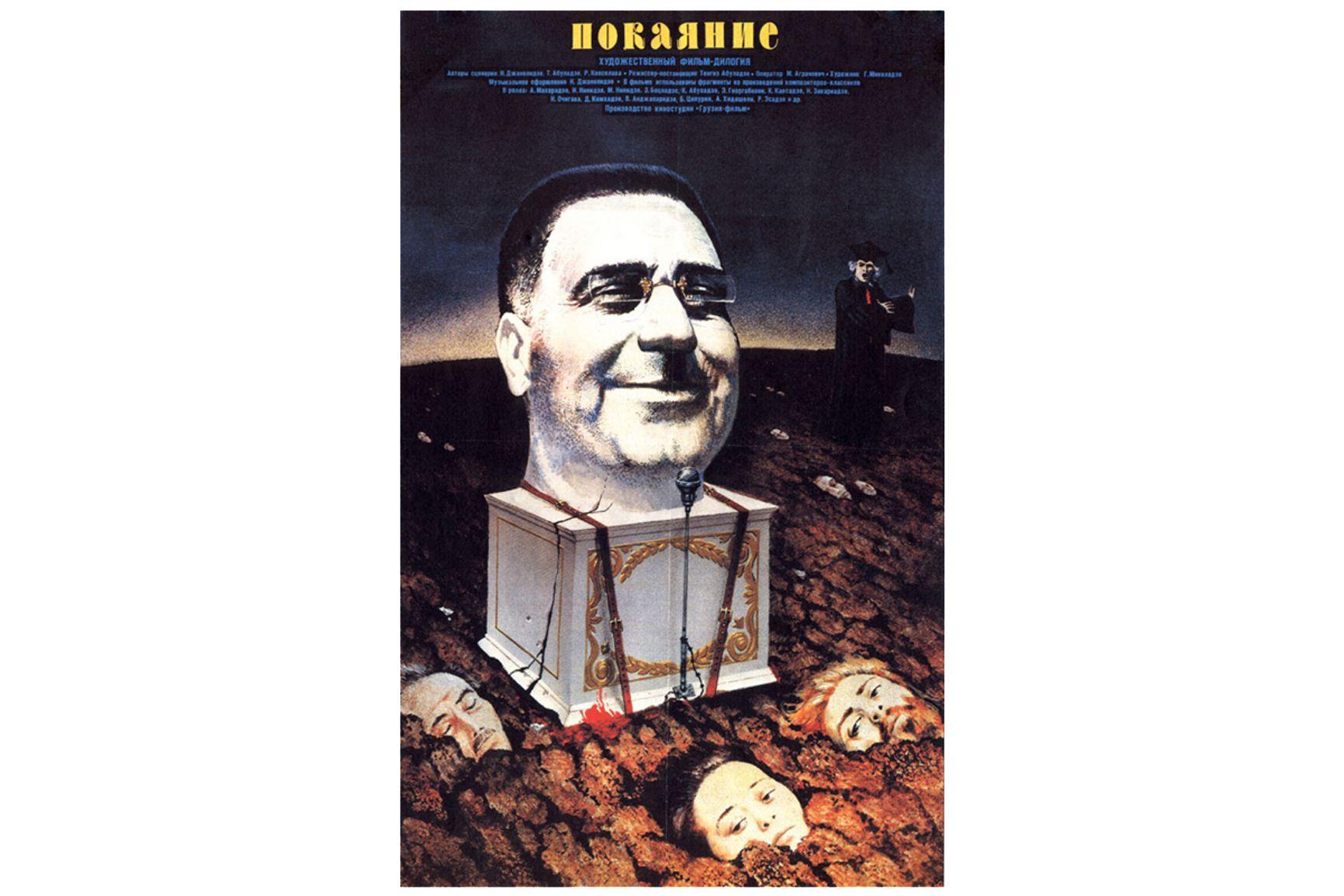 """Впервые показанное в 1986 году """"Покаяние"""" стало символом переворота в сознании советских людей"""