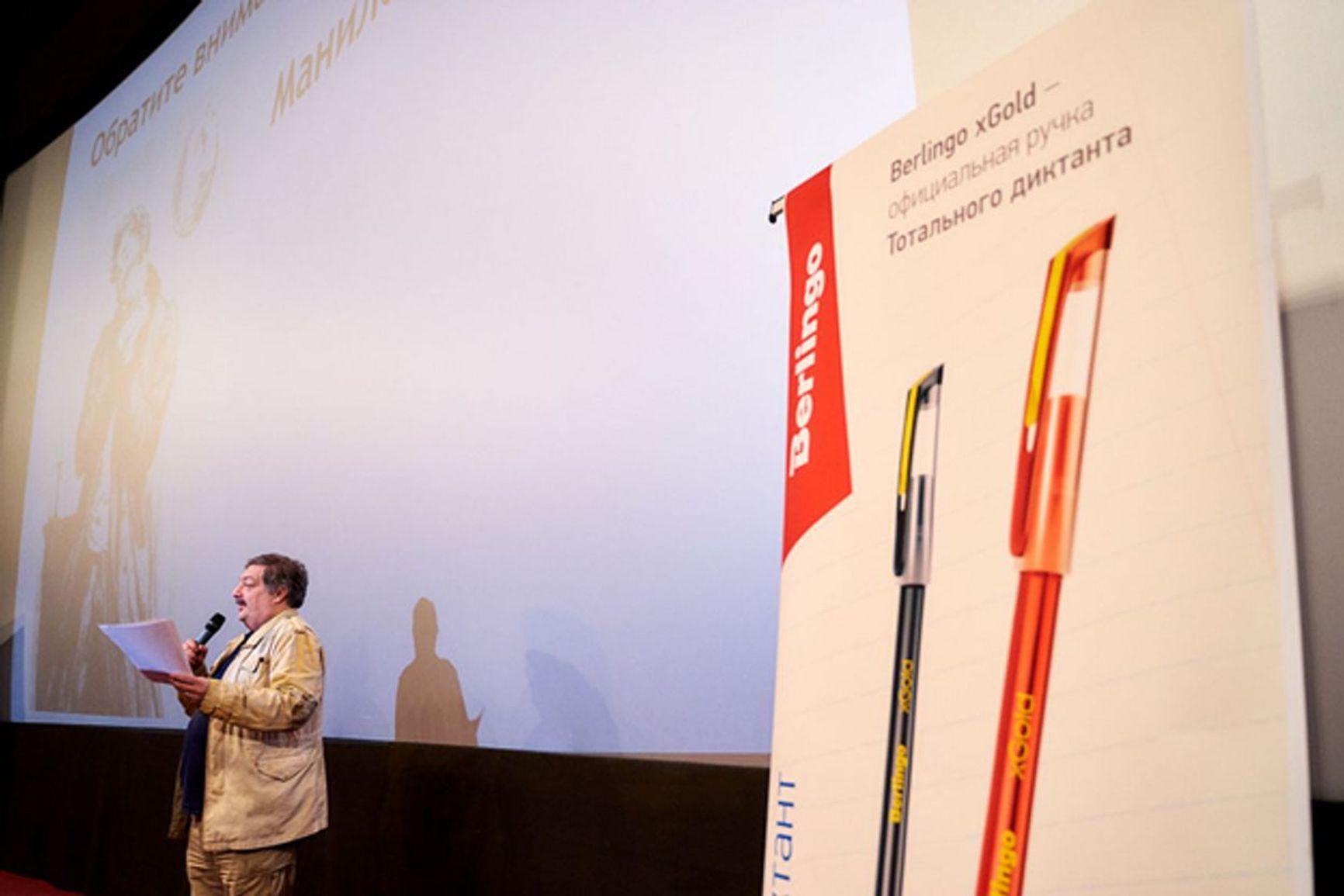 Dmitry Bykov speaks at the Total Dictation