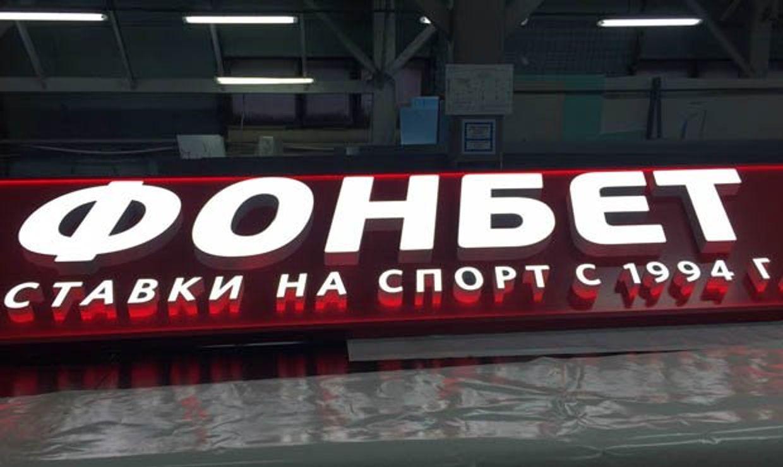 доступ фонбет россия