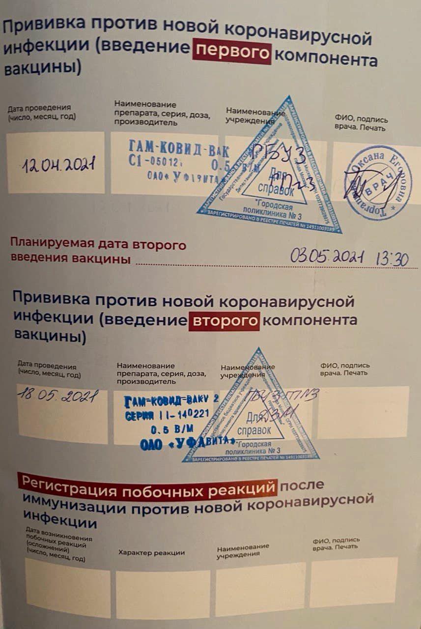 Сертификат, выданный Марии