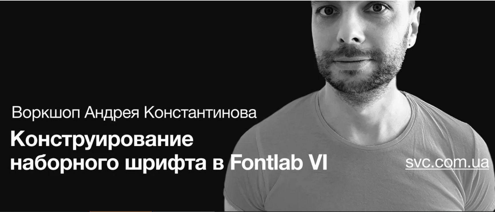 Дизайнер-шрифтовик Андрей Константинов