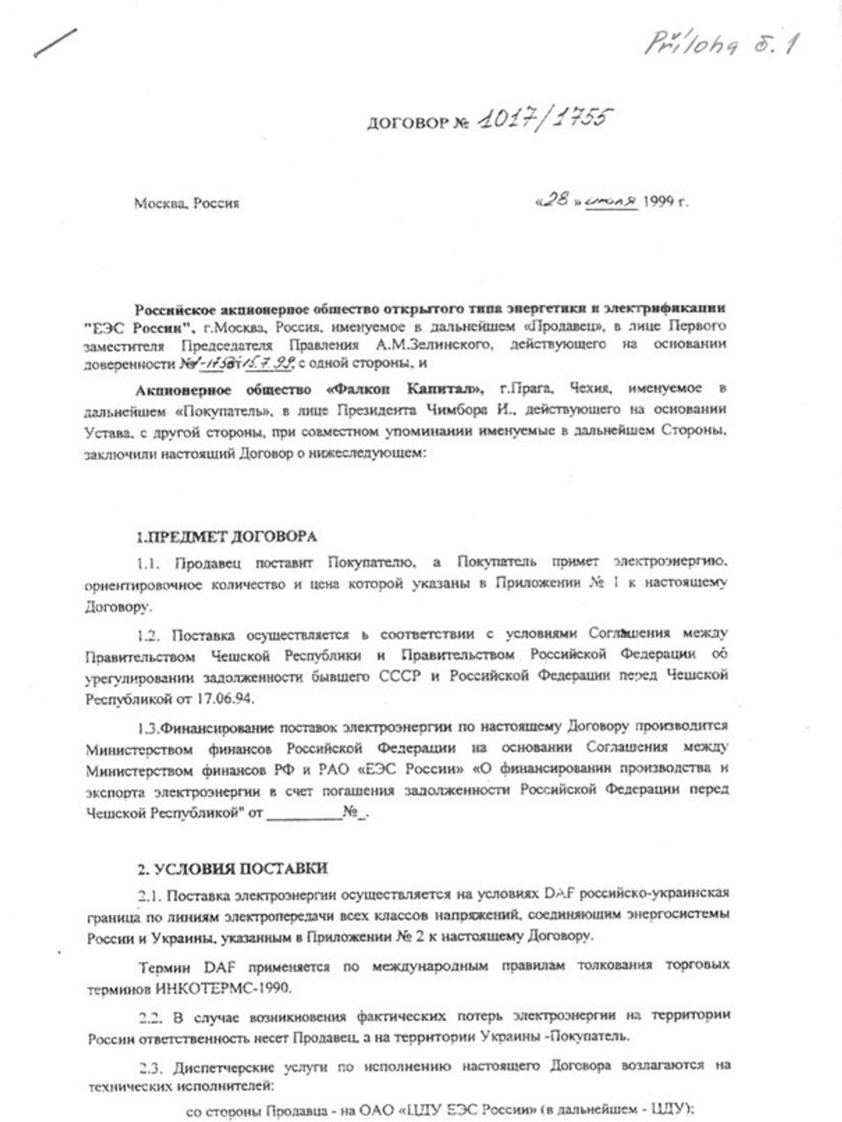 Номер договора, действительно, совпадает с номером телефона Москалева - 1017/1755.
