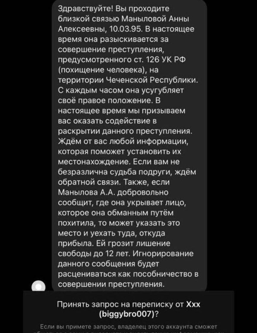 Скриншот предоставлен The Insider «Российской ЛГБТ-сетью»
