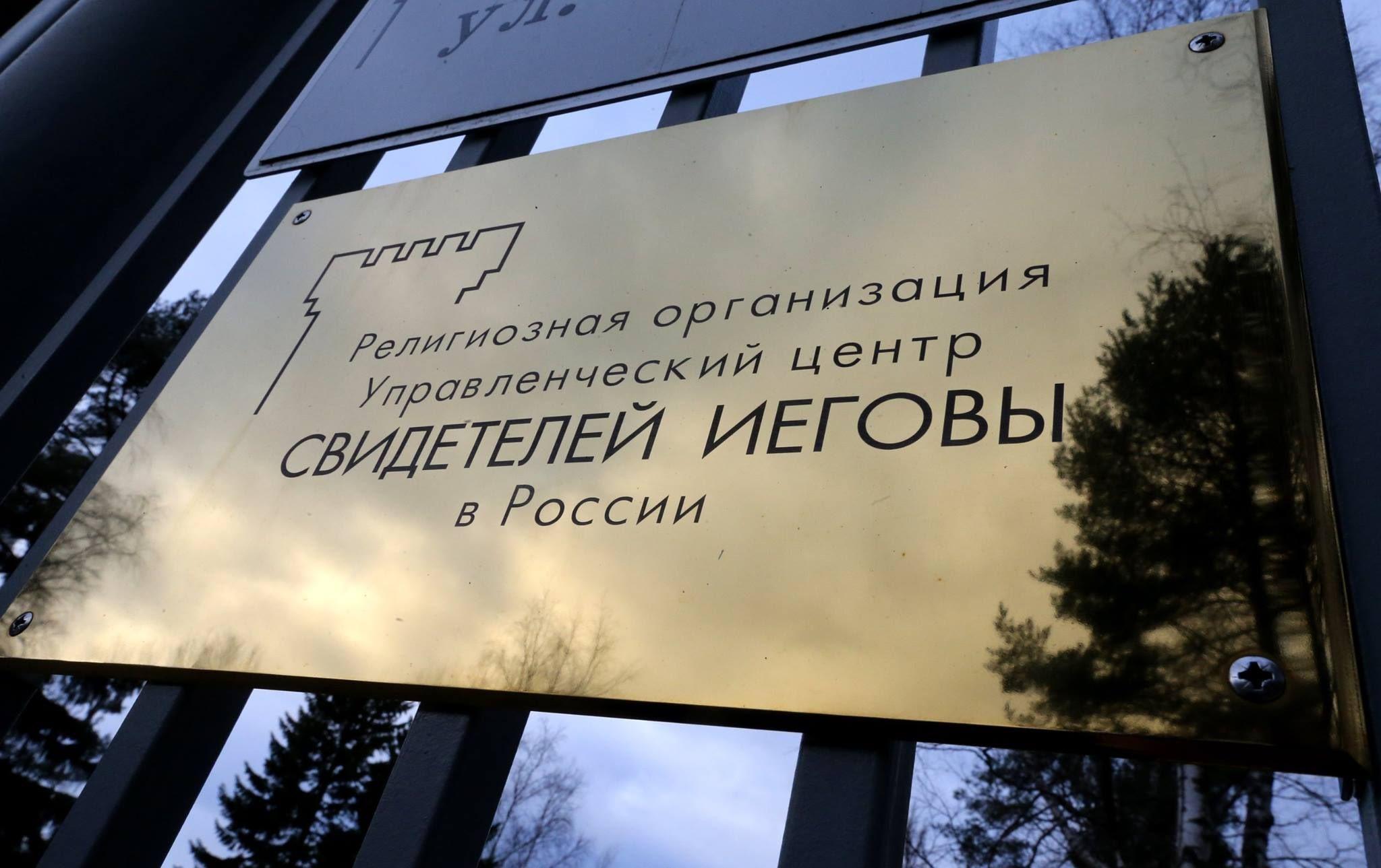 В Севастополе арестовали четырех последователей «Свидетелей Иеговы»