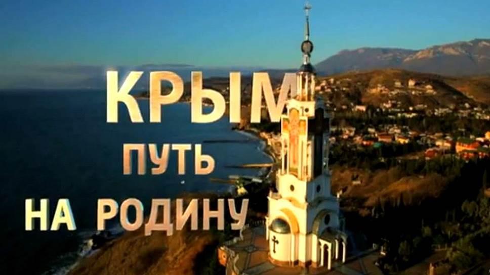 YouTube счел фильм «Крым. Путь на Родину» «пугающим или шокирующим»