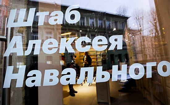 Штаб Навального в Новосибирске объявил о закрытии